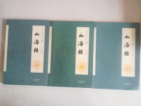 全民阅读文库-山海经 贰 肆 陆 3册