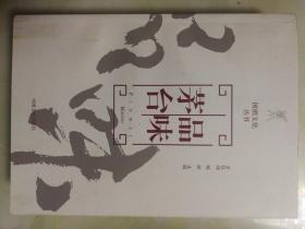 国酒文化丛书:品味茅台