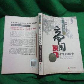 帝国真史系列帝国灰飞:辛亥革命真史