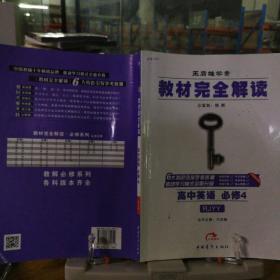 9787515339054  王后雄学案 教材完全解读 高中英语 必修4 配人教版