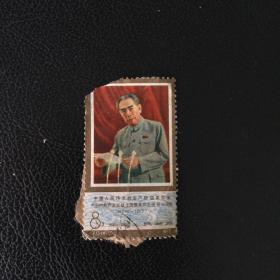 1977年 8分邮票 纪念周恩来