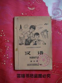 沈阳市朝鲜族小学试验课本:《汉语》(课文,中文朝鲜文对照,有插图,个人藏书)