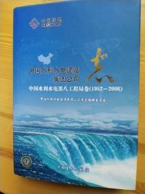 中国水利水电建设集团公司志中国水利水电第八工程局卷1952-2006