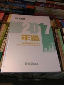 2017国网四川省电力公司年鉴(一版一印,仅印1300册)