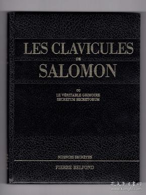 《所罗门的钥匙 或真魔典 秘中之秘》 绝版 手稿 法本 魔法书 魔典 实体书