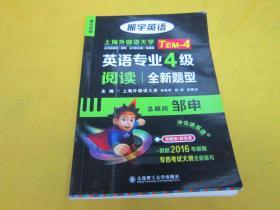 振宇英语  英语专业4级阅读(全新题型)——书内页有字迹划线多