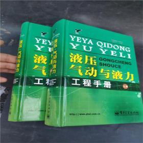 液压·汽动与液力工程手册(上下)两本合售     正版图书