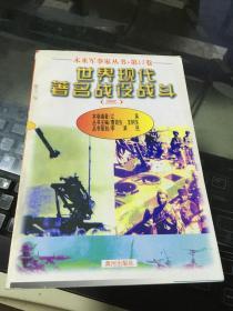未来军事家丛书--第17卷--世界现代著名战役战斗(三)1997