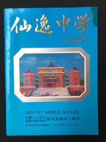仙逸中学校庆六十周年 程度纯馆落成 暨校友会成立专刊