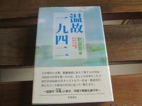 日文原版 温故一九四二 単行本 –  刘震云  (著), 竹内実 (监修), 刘燕子 (翻訳)