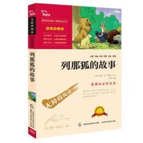 列那狐的故事 正版 (法)季诺夫人,童趣出版有限公司  9787115327956
