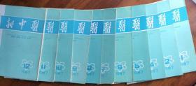新中医 (1987年第1·2·4·5·6·7·8·9·10·11·12期)共11本