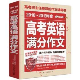 2018-2019年度高考英语满分作文/高考班主任推荐的作文辅