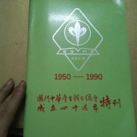 1950一1990澳门中华学生联合总会成立四十周年特刊