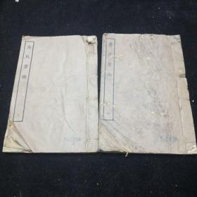 齐民要术。(卷4-----卷8)两册