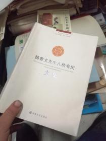 杨曾文先生八秩寿庆文集