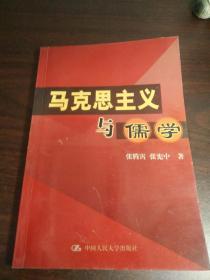 马克思主义与儒学