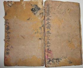 民国六年丁己年手抄本太上慈悲九幽大忏10卷两册