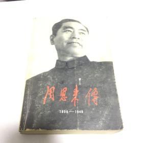 周恩来传 1898-1949