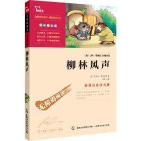 柳林风声 彩插励志版 正版 格雷厄姆 ,童趣出版有限公司  9787115331830