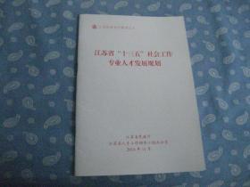 """江苏省""""十三五""""社会工作专业人才发展规划"""