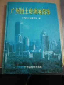广州国土资源地图集(包快递)