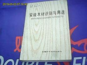 安徽木材识别与用途