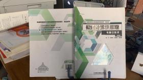 9787113214197 微型计算机原理与接口技术(第4版)