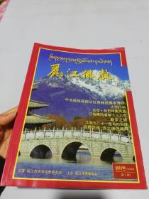 丽江佛教  创刊号2008年第1期