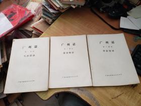 广州话(共3部份3册合售)(少见油印教材)