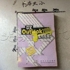 中文Outlook2000实用教程---[ID:587954][%#131F2%#]