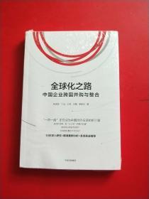 全球化之路:中国企业跨国并购与整合 未拆封