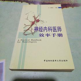 神经内科医师效率手册