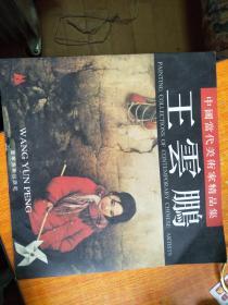 中国当代美术家精品集——王云鹏(12开本) 王云鹏签赠本