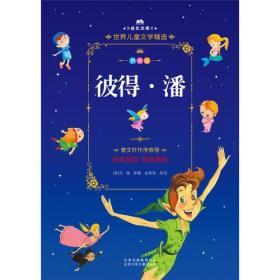 成长文库.世界儿童文学精选:彼得·潘(拼音美绘版)