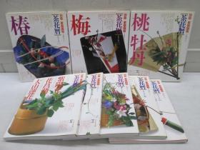 茶花历 别册家庭画报  全8册  大16开 约14斤重  品好包邮