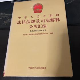 中华人民共和国法律法规及司法解释分类汇编 宪法及宪法相关法卷