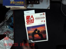 做人与处世 2010.3