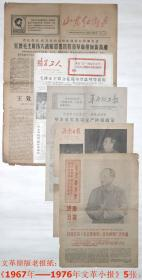 《1967年——1976年文革原版老报纸文革小报》5张.。