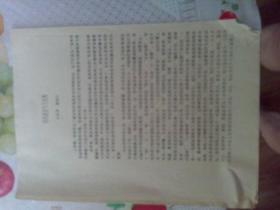 教育文献   清华大学著名教授朱祖成旧藏  1990年材料系   学风建设与人生观   右下角缺损