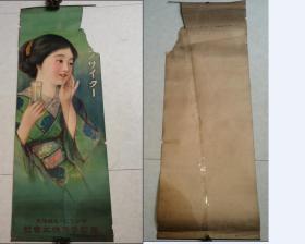 特价民国印刷品日本帝国麦酒株式会社酒标商标广告画美女图包老