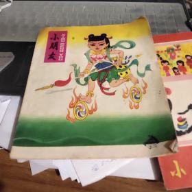 小朋友【月刊1979年第5期,总295期】