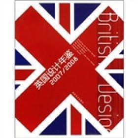 英国设计年鉴2007-2008