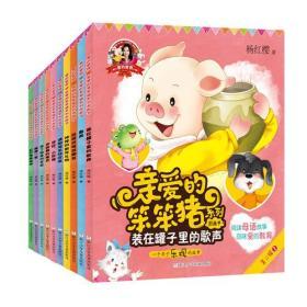 爱的教育 亲爱的笨笨猪 彩绘图画书(第二辑 共10册)