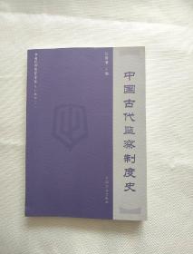 中国纪检监察学院系列教材(2):中国古代监察制度史