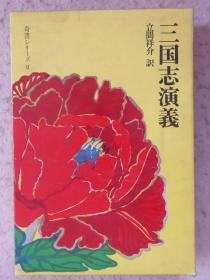 日语版  三国演义  带盒子 上下2册全  1000多页  品好包邮