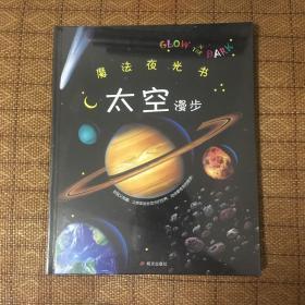 魔法夜光书2册,海洋寻宝,太空漫步