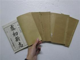 民国白纸石印线装版 《虞初新志》卷1-20共三册全《虞初续志》卷1-12共两册全 共五册合售
