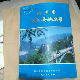四川省彭水县地名录 四川省地名录丛书之一百五一