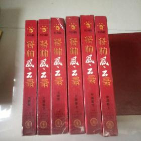 将帅风云录图文珍藏版:元帅卷、大将卷、上将卷(上下)、中将卷(上下)。共六卷合售,16开本硬精装